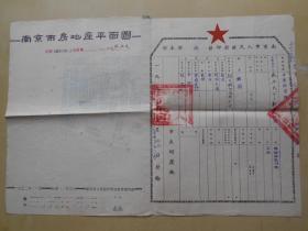 1953年7月【南京市人民政府房契,市长:柯庆施(贴有税票)】尺寸: 50 × 33.5 cm
