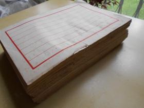 老纸头【80年代,红框八行笺,16本,约800张】尺寸:27×18.8厘米