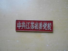 早年【中共江苏省委党校,校徽】