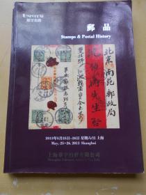 2013年【上海华宇拍卖邮品图录】