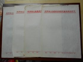 老纸头【50年代,江苏省康复医院管理局康复大队用笺,4张】
