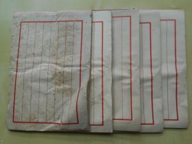 老纸头【80年代,红框八行笺,5本,约250张】尺寸:27×18.8厘米