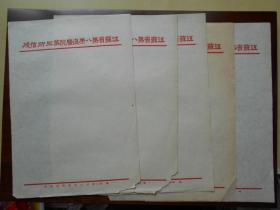 老纸头【50年代,江苏省第八康复医院第三所信笺,5张】泰州