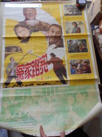 80年代,电影海报【冤家路宽】尺寸:75×51.5厘米