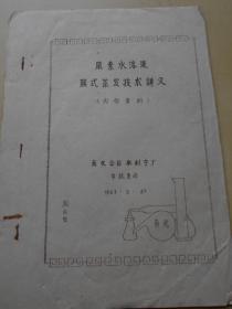1963年【尿素水溶液膜式蒸发技术讲义】南化公司永利宁厂
