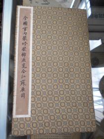 老纸头【80年代,空白册页】尺寸:36×21.5厘米