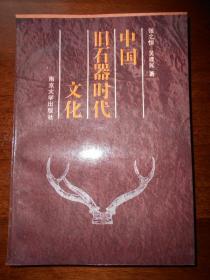 【中国旧石器时代文化】 张之恒