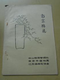 1990年,油印本【南京梅花】赵仁寿,南京市园林局