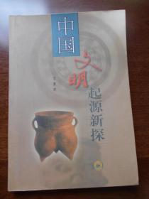 【中国文明起源新探】苏秉琦