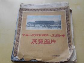 【中华人民共和国第一届运动会展览图片】缺1—5页
