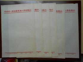 老纸头【50年代,江苏省第二康复医院第一所用笺,6张】