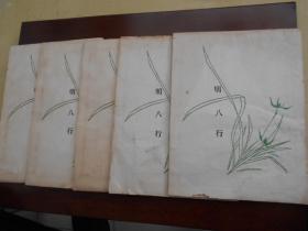 老纸头【八行笺,5本250张(毛边纸)】尺寸:21.7×16.4厘米
