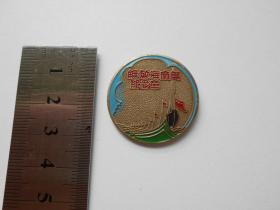 【解放海南岛纪念章】