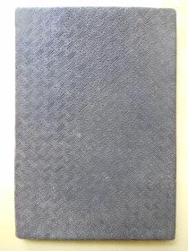 晚清——民国【卍字纹和格子纹,木刻雕版,两面工】尺寸:31.4×21.8×1.9厘米