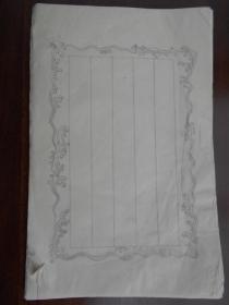 老纸头【花笺纸,40张】··尺寸:28.9×18.4厘米