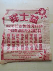 民国【益大祥绸缎棉布庄,广告包装纸】左边有破损,尺寸:39×34.3厘米