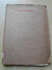 1965年【南京汽车制造厂科技成果资料,一本】工业文献