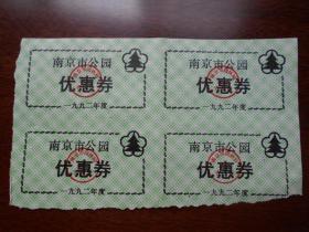 1992年【南京市公园优惠券,4张】