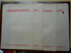 老纸头【50年代,江苏省第八康复医院政治处用笺,4张】