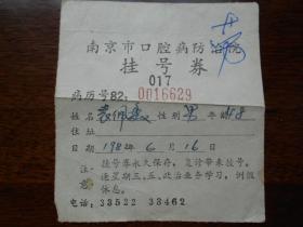 1982年【南京市口腔病防治院,挂号券】
