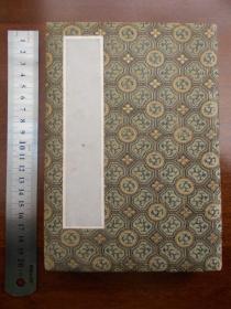 老纸头【锦面宣纸小册页(空白)】尺寸:19.5×13.8厘米
