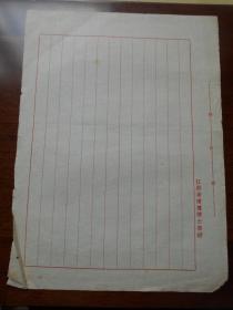 老纸头【50年代,江苏省南通护士学校笺纸,1张】