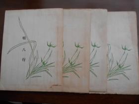 老纸头【八行笺,4本200张(毛边纸)】尺寸:21.7×16.4厘米·