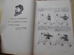 1957年【太极拳散手图】油印本22页