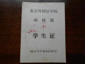 1984年【北京外国语学院,函授部,学生证】
