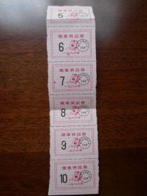 1986年【南京市烟草供应券,6张】
