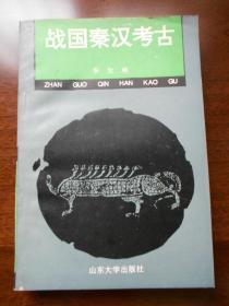 【战国秦汉考古】李发林,山东大学出版社