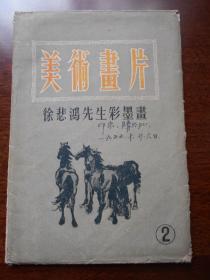 【美术画片——徐悲鸿先生彩墨画(2)】 1955年2印