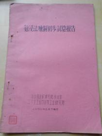 1959年【氨浸法炼铜初步试验报告】南京