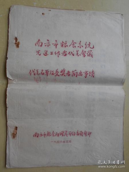 1956年【南京市粮食系统先进工作者代表会议,代表名单及受奖者简要事迹】油印本