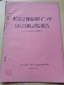 1959年【水冶法炼铜和尾气中SO2造酸试验报告】