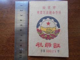 1964年【南京市栖霞区供销合作社,社员证】江南水泥厂