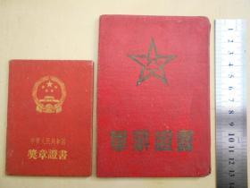 【1956年,解放奖章奖章证书】【1961年,解放军空军政治学校,毕业证书】同一人的,2证合卖