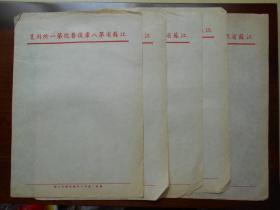 老纸头【50年代,江苏省第八康复医院第一所用笺,5张】泰州