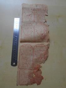 【心经拾卷,旧纸一张】破损·