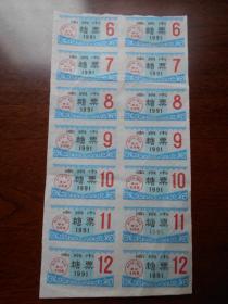 【1991年,南京市糖票,版票(用过)】
