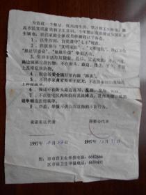 1997年【南京市建邺区安康村居委会,创建国家卫生城市宣传单】