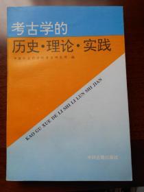 【考古学的历史.理论.实践】1996年一版一印