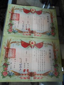 1954年【南京市第七区,结婚证书,2张】夫妻按有指印的不多见。