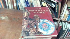 中国瓷器书画工艺品拍卖图鉴