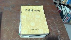中国象棋谱(第二集)
