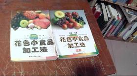 花色小食品加工法  花色小食品加工法 续集 2册合售