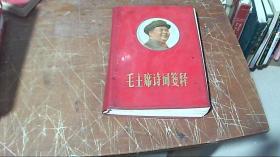 毛泽东诗词笺释