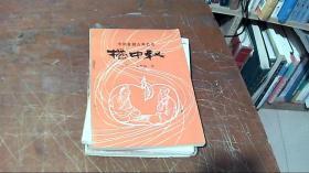 中国象棋古典名著:橘中秘