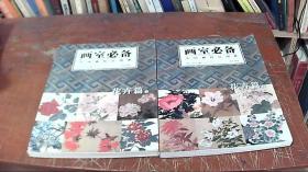 中国画技法图典:花卉篇(上下) 画室必备