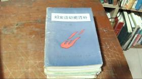 晋江妇女运动历史资料汇编一